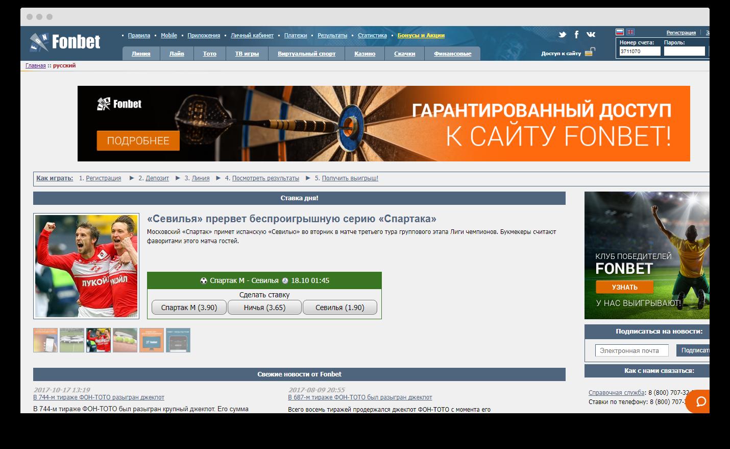 Букмекерские Конторы В- vkcom
