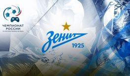 «Зенит» отказался играть на чемпионате России по FIFA 18