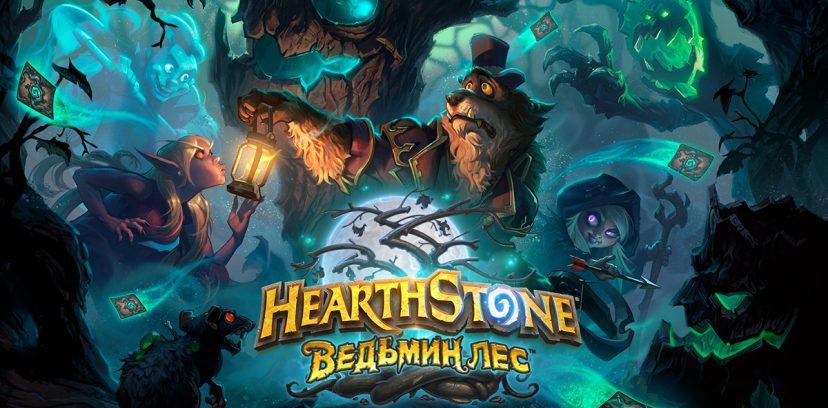 «Ведьмин лес» в Hearthstone — 135 новых карт, две новые механики и Баба Яга