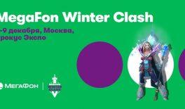 MegaFon Winter Clash