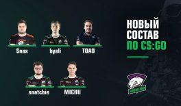 Virtus.pro представили новый состав по CS:GO. Byali и Snax остаются в команде