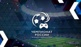 Volkswagen — партнёр чемпионата России поFIFA19